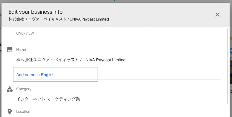 「Edit your business info」ダイアログの英語用入力フィールド「Add name in English」