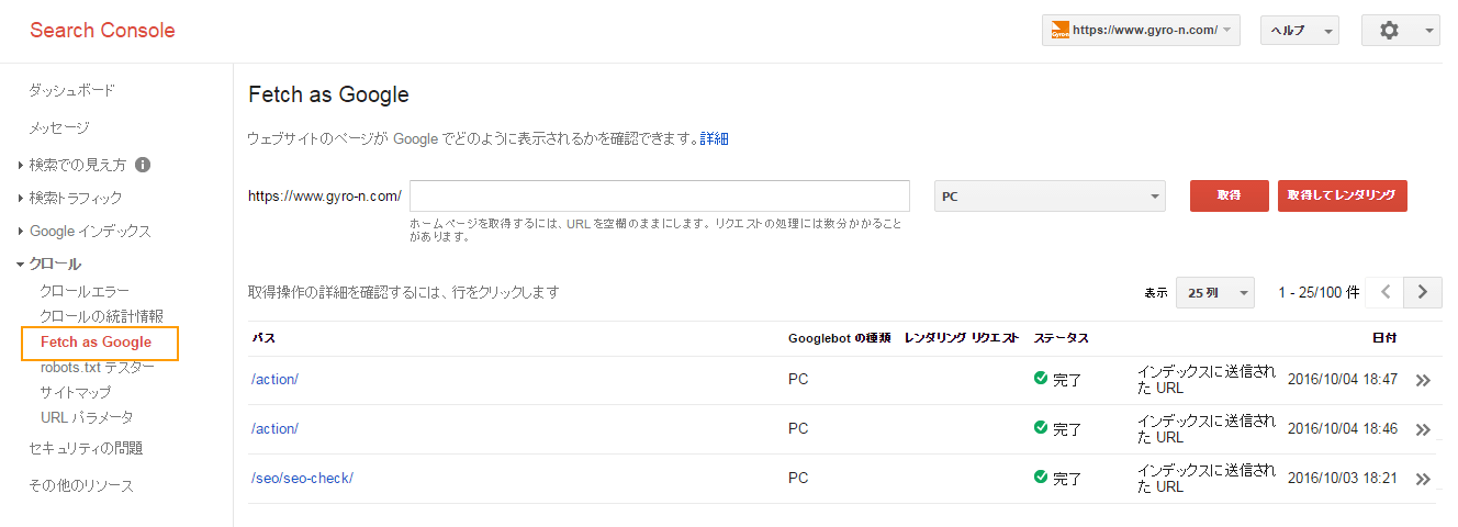Google Search Console の Fetch as Google