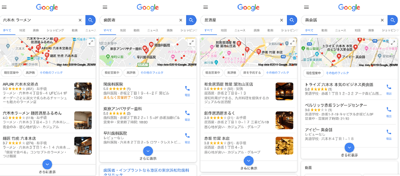 ローカルキーワードと検索結果の例